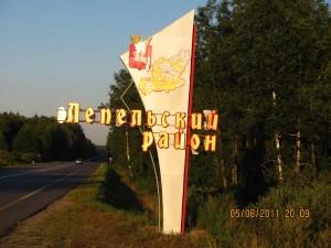 Лепельский район